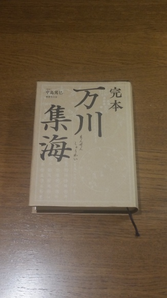 A picture of Nakajima Atsumi's version of the Bansenshukai in my possession. This is the front view with its cover on.