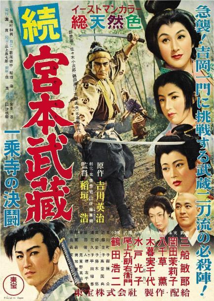 samurai_ii_duel_at_ichijoji_temple_poster.jpg