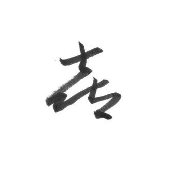 The character 喜 in soshotai (草書体)