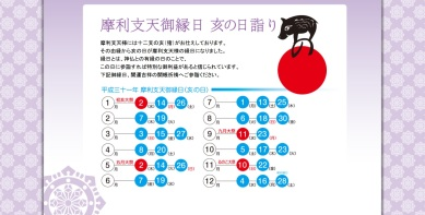 schedule for marishiten goenbi
