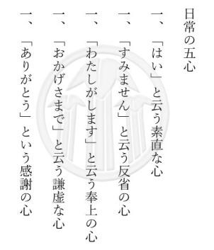 5 Hearts Text.jpg