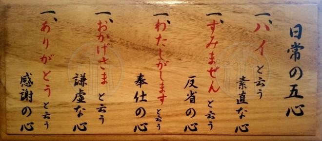 5_Hearts_Chikushin.jpg