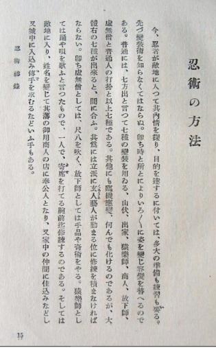 fujita_ninjutsu01