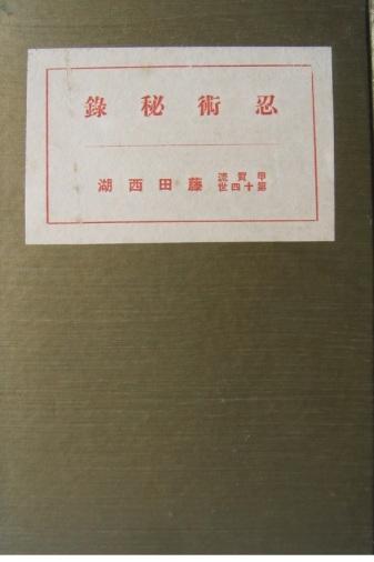 fujita_ninjutsu02