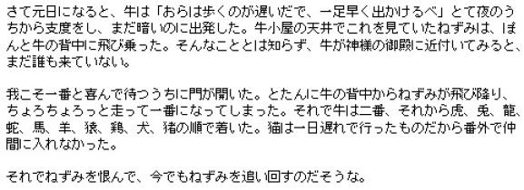 nezumi_hanashi02